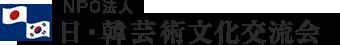 NPO法人日韓芸術文化交流会